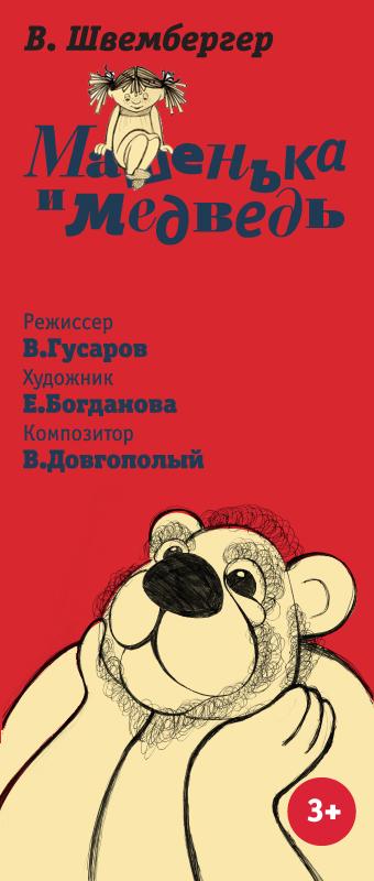 Mashenka_medved