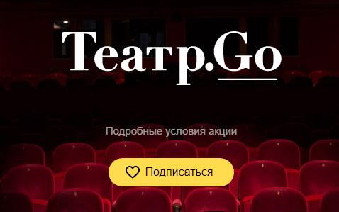 Акция «Tеатр.GO» продолжается!..