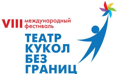 VIII Международный фестиваль «Театр кукол — без границ!»