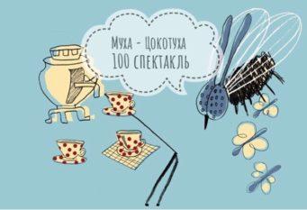 100 спектакль «Муха-Цокотуха»