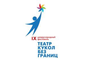 IX ФЕСТИВАЛЬ «ТЕАТР КУКОЛ — БЕЗ ГРАНИЦ»