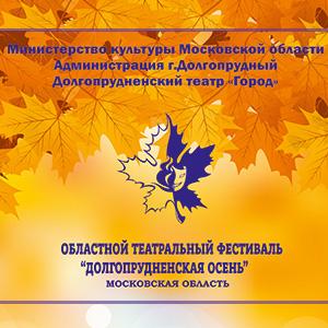 Театральный фестиваль «Долгопрудненская Осень» 2019