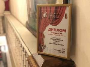 Диплом финалиста. Театральная премия имени С.Ф. Железкина