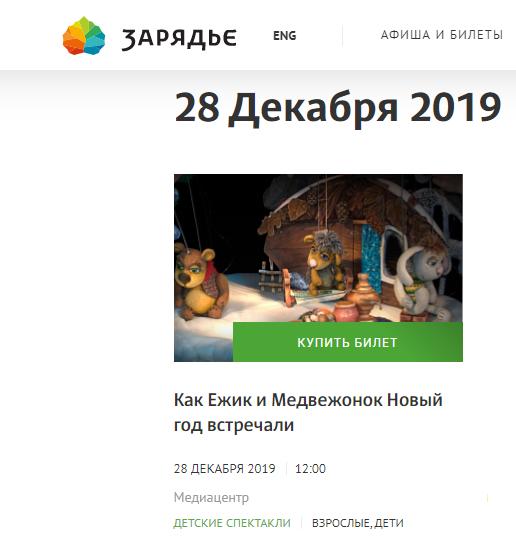 Московский областной государственный театр кукол в «Зарядье»!