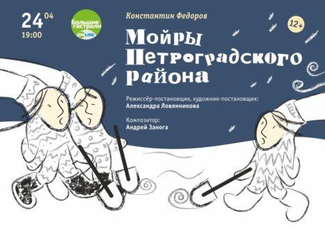 Прямая трансляция спектакля «Мойры Петроградского района» в программе «Большие гастроли-онлайн»