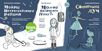 Об участии в 1 сезоне «БОЛЬШИЕ ГАСТРОЛИ-ONLINE»