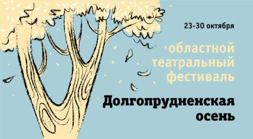 XIV Областной театральный фестиваль «Долгопрудненская осень»
