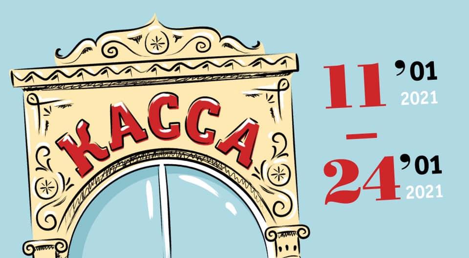 Время работы кассы театра с 11 по 24 января