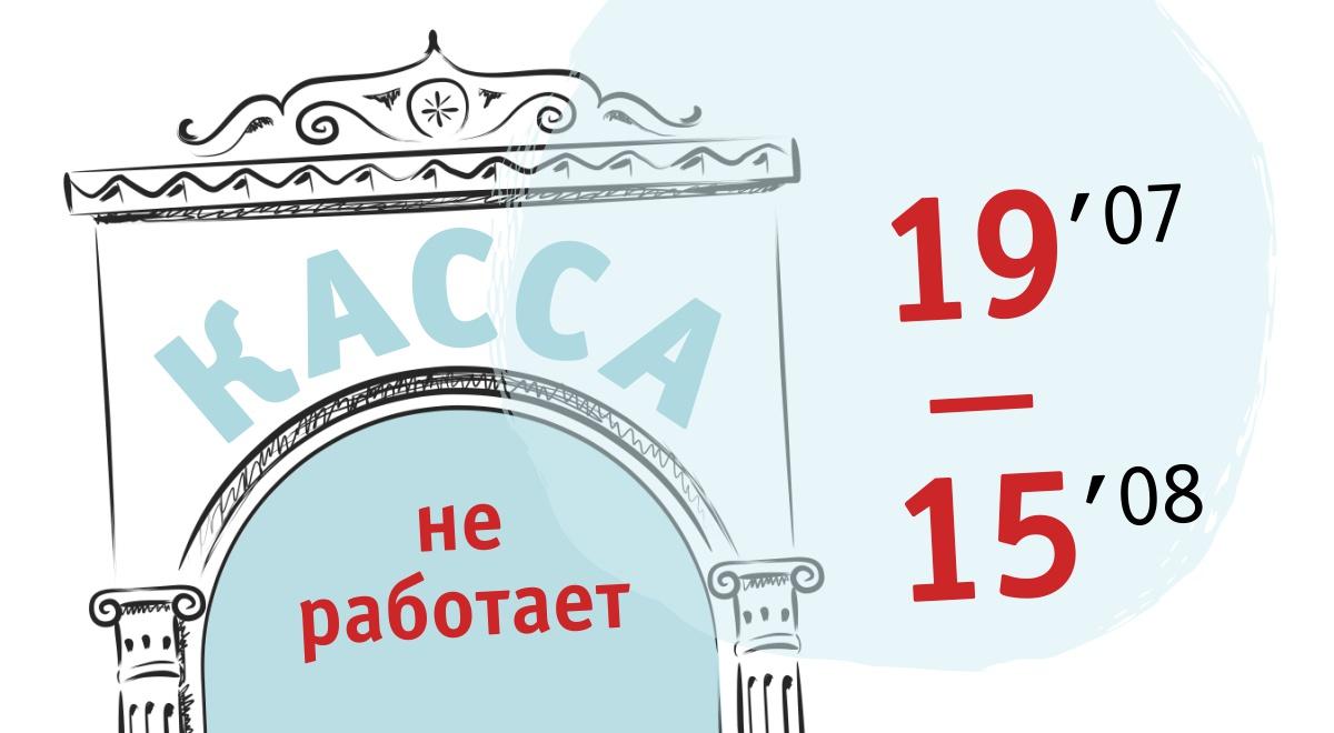 Время работы кассы театра с 19 июля по 15 августа