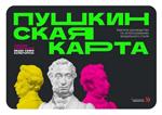 Пушкинская карта. Программа популяризации культурных мероприятий среди молодежи.